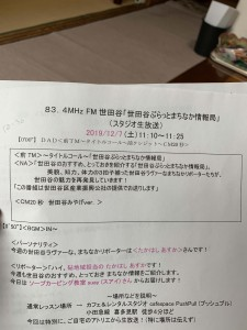 FM世田谷