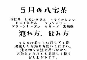 5月の八宝茶